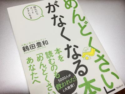 book-mendokusai